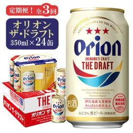 【ふるさと納税】『定期便:全3回』【オリオンビール】オリオン ザ・ドラフト<350ml缶・24本>