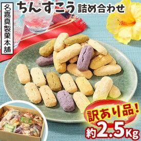 【ふるさと納税】訳あり品!【名嘉真製菓本舗】ちんすこう 詰め合わせ約3kg!