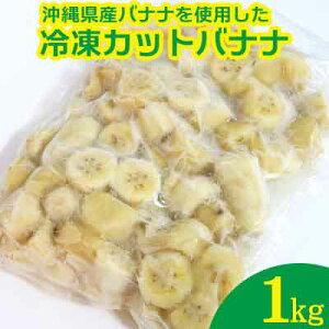 【ふるさと納税】沖縄県産バナナを使用した「冷凍バナナ」1kg