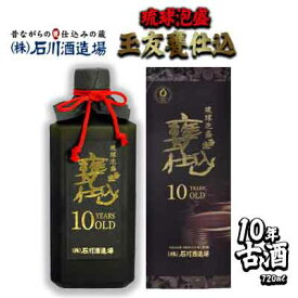【ふるさと納税】琉球泡盛「玉友(ぎょくゆう)甕仕込」10年古酒 720ml