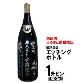 【ふるさと納税】【西原町ふるさと納税限定】琉球泡盛エッチングボトル 1.800ml 44度