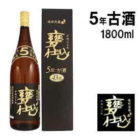 【ふるさと納税】琉球泡盛 古酒の甘い香り漂う「甕仕込5年古酒」43度 1.800ml