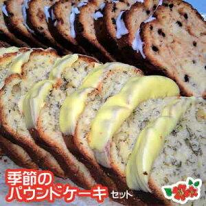 【ふるさと納税】沖縄県産の旬の食材を使用!パウンドケーキ 2本セット