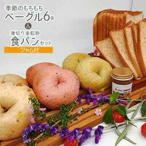 【ふるさと納税】季節のもちもちベーグル6個&薄切り全粒粉食パンセット(ジャム付)