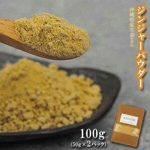 【ふるさと納税】沖縄県産生姜を使用 ジンジャーパウダー 100g(50g×2パック)