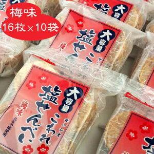 【ふるさと納税】<大容量>こわれ塩せんべい 梅味(16枚×10袋入り)