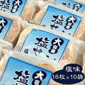 【ふるさと納税】<大容量>こわれ塩せんべい 塩味(16枚×10袋入り)