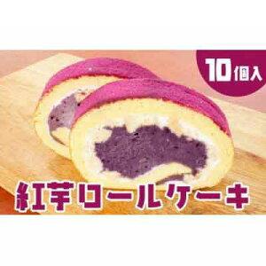 【ふるさと納税】久米島産紫芋100% 紅芋ロールケーキ 10個入り
