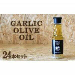 【ふるさと納税】ガーリックオリーブオイルソース2ケース(24本セット)