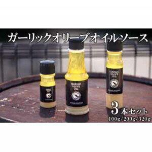 【ふるさと納税】ガーリックオリーブオイルソース3本セット(100g・200g・320g)
