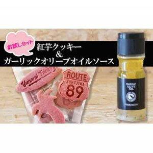 【ふるさと納税】久米島産紅芋クッキー&ガーリックオリーブオイルソース お試しセット