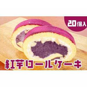 【ふるさと納税】久米島産紫芋100% 紅芋ロールケーキ 20個入り