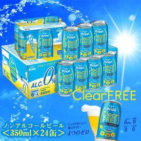 【ふるさと納税】【オリオンビール】オリオンクリアフリー<350ml×24缶>ノンアルコールビール