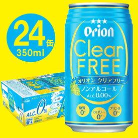 【ふるさと納税】オリオンクリアフリー<350ml×24缶>【ノンアルコールビール】