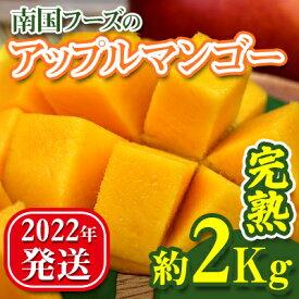 【ふるさと納税】【2022年発送】南国フーズの完熟アップルマンゴー 約2Kg