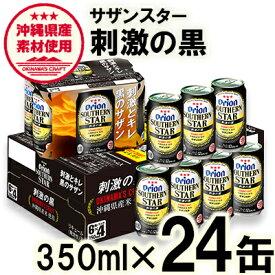 【ふるさと納税】「オリオンサザンスター・刺激の黒」<350ml×24缶>