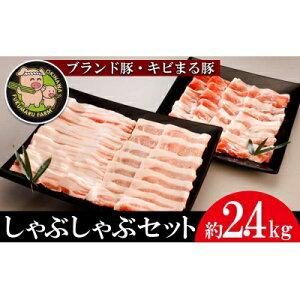 【ふるさと納税】沖縄キビまる豚 しゃぶしゃぶセット(2.4kg)