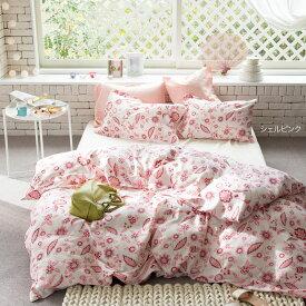 【アウトレット】サラサ/シェルピンク 布団カバーセット枕カバーM 1枚+掛け布団カバーS 1枚