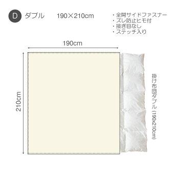 DoublegauzeダブルガーゼコンフォーターカバーD(190cm×210cm)掛け布団カバーダブル