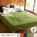 【Fab the Home】エアリーパイル ボックスシーツSシングル:100x200x30cm(マットレス厚み26cmまで対応)