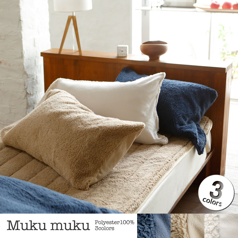 【Fab the Home】ムクムク 枕カバー 43X63ピローケースM