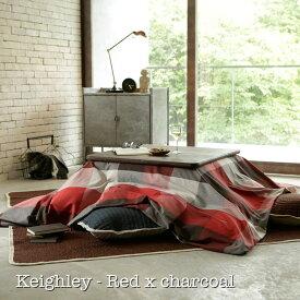 【Fab the Home】 キースリー/レッド×チャコール こたつ布団カバー 長方形 200x240cm 先染ヘリンボン