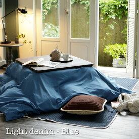 【Fab the Home】ライトデニム/ブルー こたつ布団カバー長方形:200x240cm