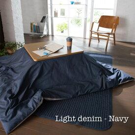 【Fab the Home】ライトデニム /ネイビー こたつ布団カバー正方形:200x200cm