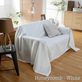 【Fab the Home】ハニカム /ホワイト マルチカバー 150×210cm ワッフル織 ソファカバー 1人掛け用 ベッドカバー等多用途に使えます