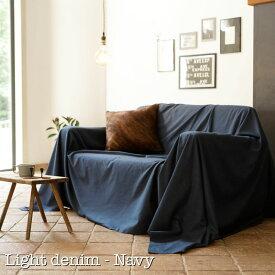 【Fab the Home】ライトデニム/ネイビー マルチカバー 210×270cmソファカバー ベッドカバー等多用途に使えます