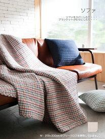 【Fab the Home】タッターソール ウォッシュキルトマルチカバーM:200x200cm