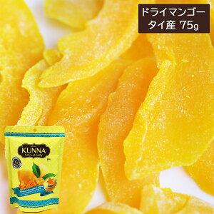 ドライマンゴー ドライフルーツ マンゴー KUNNA 単品 まとめ買い 安い 並行輸入 美味しい おいしい 柔らかい【あす楽対応】
