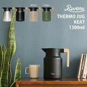 【全品ポイント10倍+4000円以上で22%OFF】保温ポット 洗いやすい RIVERS (リバーズ) サーモジャグ キート 1.3L コーヒ…