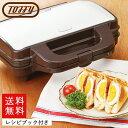 Toffy ホットサンドメーカー WHITE トフィー 調理器具 簡単 手軽 かわいい パステル ラドンナ ギフト【あす楽対応】 s…
