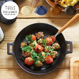 【新商品】Tools (ツールズ) ディッシュ&ベーカー L ベージュ イブキクラフト グリル皿 耐熱皿 耐熱陶器 ベージュ ブラウン ブルー ブラック【あす楽対応】