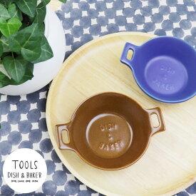 【新商品】Tools (ツールズ) ディッシュ&ベーカー S ベージュ ブラウン ブルー ブラック グリル皿 耐熱皿 耐熱陶器 ギフト プレゼント イブキクラフト【あす楽対応】