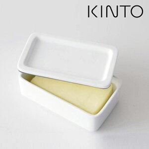 キントー KINTO KitchenTool 磁器製バターケース ホワイト 調味料 収納 シンプル キッチン雑貨 ギフト プレゼント 新生活 【あす楽対応】
