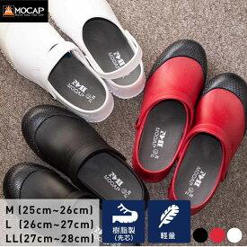 厨房用サボシューズ 厨房靴 コックシューズ ワークサンダル ワーキングシューズ 作業靴 セーフティシューズ イージーシューズ メンズサンダル MOCAP CPM115 cpm115