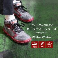 安全靴スニーカーセーフティーシューズカッコイイバイクブーツ軽作業プロテクティブJSAACPM356Sミッドカット鋼鉄製先芯