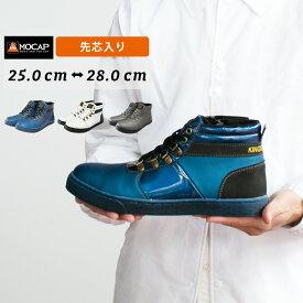 安全靴 スニーカー メンズ 安全 作業靴 作業 靴 セーフティー バイクシューズ バイク ブーツ ワーク シューズ おしゃれ 軽量 ハイカット ローカット 女性 男性 痛くない 送料無料 MOCAP cpm365 ソール