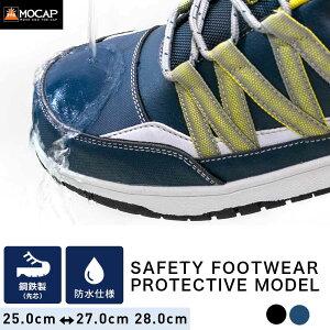 防水 安全靴 鋼鉄製 先芯 作業 スニーカー メンズ かっこいい おしゃれ 反射材 軽量 ローカット ハイカット ブランド アウトドア ストリート MOCAP cpm371 レディース 作業靴