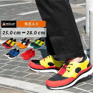 安全靴 スニーカー 軽い 作業 靴 セーフティー シューズ ゴム ヒモ スリッポン 軽量 90年代 スポーツ カジュアル 通学 メンズ 幅広 プラ芯 先芯 MOCAP cpm372 父の日 作業靴
