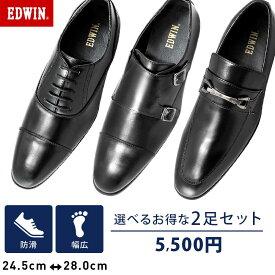 【EDWIN ビジネスシューズ 2足セット】ビジネス 紳士靴 仕事靴 ストレートチップ 内羽根 ヒモ靴 レースアップ モンクストラップ ダブルモンク ビットローファー スリッポン ブラックシューズ フォーマル ロングノーズ 軽量 幅広 滑りにくい