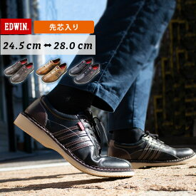 スニーカー メンズ レディース カジュアル シューズ おしゃれ カジュアル シューズ 通学 通勤 仕事 靴 シンプル ローカット 男性 女性 エドウイン EDWIN EDM702 革靴 本革 コンフォート 父の日