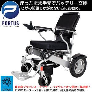 【即納】ポルタス・ディーナイン<D9> 電動車椅子 ブラシレスモーター リチウムイオン電池 走行25km 車椅子 車いす 車イス 電動車いす 折りたたみ車椅子 折り畳み 軽量 軽い コンパクト 小