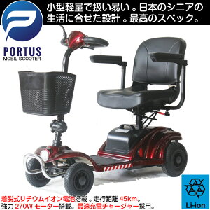 【10月入荷、予約】ドリームS45 高性能 電動シニアカート 走行45km シルバーカー シニアカー シルバーカー 車椅子 折り畳み 軽量 軽い コンパクト 小型 電動カート 充電 バッテリー取外し お年