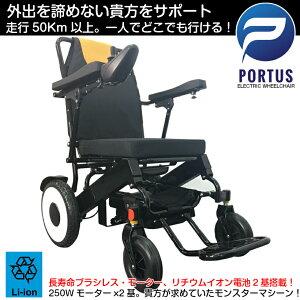 【即納】ポルタス・エンデュラ 電動車椅子 ブラシレスモーター リチウムイオン電池 走行50km 車椅子 車いす 車イス 電動車いす 折りたたみ車椅子 折り畳み 軽量 軽い コンパクト 小型 カート