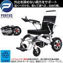 【即納】ポルタス・フリーダム 電動車椅子 リチウムイオン電池 走行20km 車椅子 車いす 車イス 電動車いす 折りたたみ…