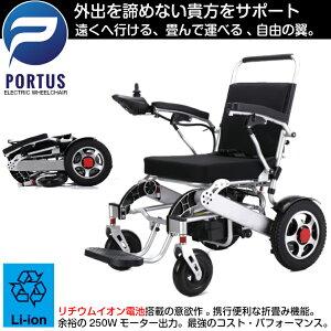 【2021年1月入荷予約】ポルタス・フリーダム 電動車椅子 リチウムイオン電池 走行20km 車椅子 車いす 車イス 電動車いす 折りたたみ車椅子 折り畳み たためる 軽量 リチウム コンパクト 電動