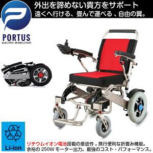 【即納】ポルタス・フリーダム 電動車椅子 リチウムイオン電池 走行20km 車椅子 車いす 車イス 電動車いす 折りたたみ車椅子 折り畳み たためる 軽量 軽い コンパクト 小型 電動カート シニ